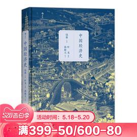 后浪正版现货 中国经济史精装本 钱穆著 中国古典经济学理论历史书籍入门普及读物图片