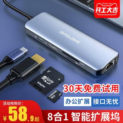 胜为typec拓展坞扩展坞HDMI转接头雷电3适用于笔记本USB多接口转换器2switch苹果联想华为matebook13/14电脑4