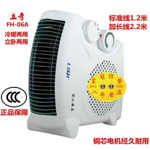 立奇取暖器暖风机家用电暖气台式热销生活电器电热丝速热节能静音