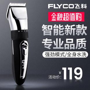 飞科理发器电推剪充电式剃头发电推子专业剪发神器家用工具自己剪