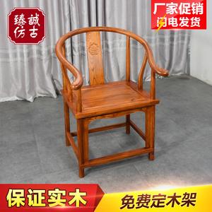 新中式明清中式太师椅官帽椅