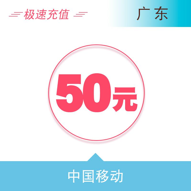 广东移动50元 自动充值话费 快充秒充到账