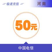 河南电信50元 自动充值话费 快充秒充到账