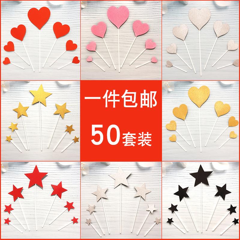 生日五角星星套装婚礼七夕蛋糕插牌好用吗
