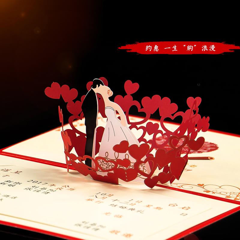 婚礼请柬结婚请帖创意2016中国风个性邀请函婚庆立体喜帖定制打印