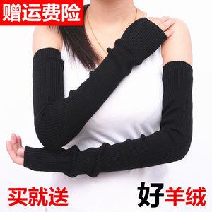 羊绒手臂套女秋冬加长护胳膊半指手套袖套针织羊毛线厚保暖假袖子