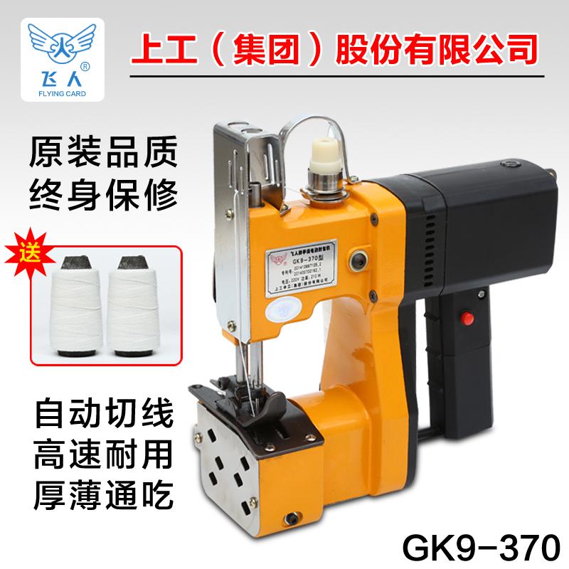 Листовки карты GK9-370 электрический портативный небольшой пакет машинально печать машинально сплетенный мешок метр мешок шить пакет машинально
