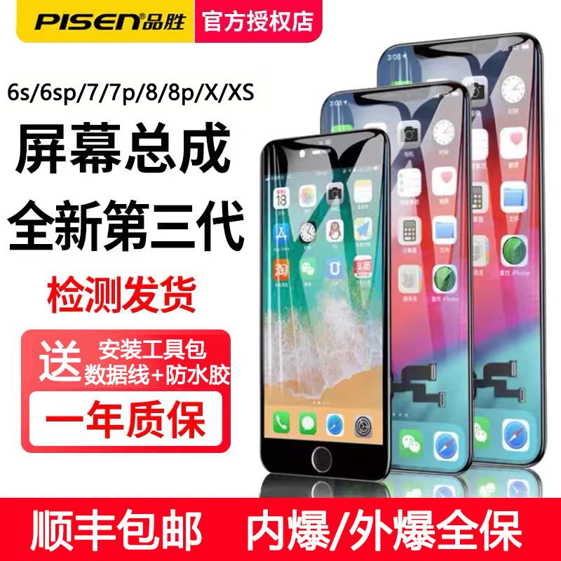 【顺丰包邮】品胜苹果X屏幕OLED内外屏更换适用于iphone6s/6s