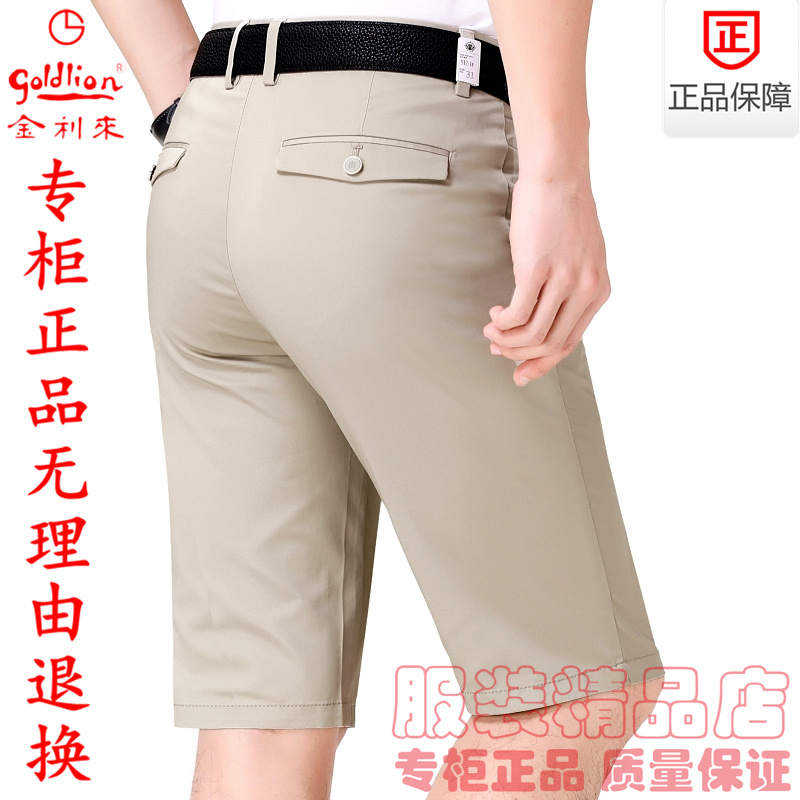 Summer new high-end brand middle-aged mens famous brand Capris shorts light Khaki short straight casual pants