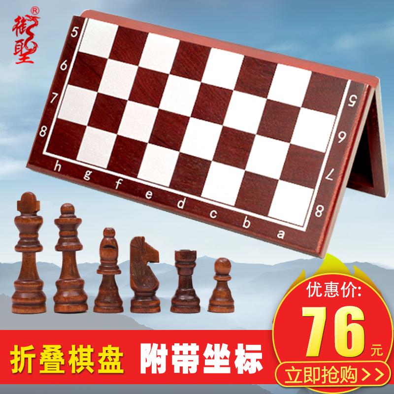 Имперский святой шахматы установите ребенок сложить деревянный шахматная доска высококлассные все дерево кусок начиная черно-белое западный шахматы