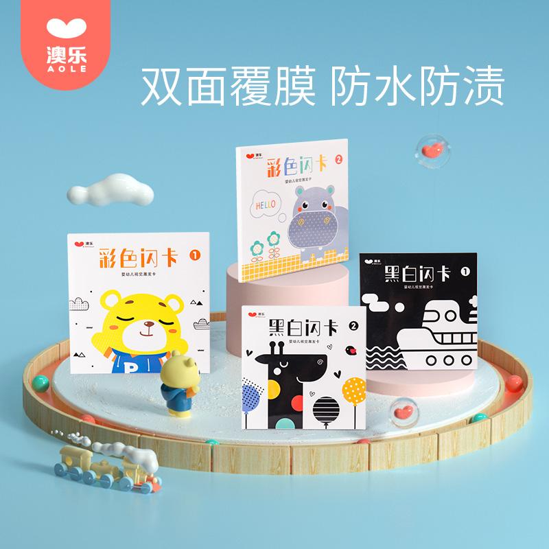 澳乐早教卡片婴儿黑白视觉激发卡宝宝追视卡早教玩具0-3岁闪卡