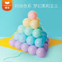 澳乐海洋球 Color ball thickening wave pool small ball pool indoor baby infant child toy ball