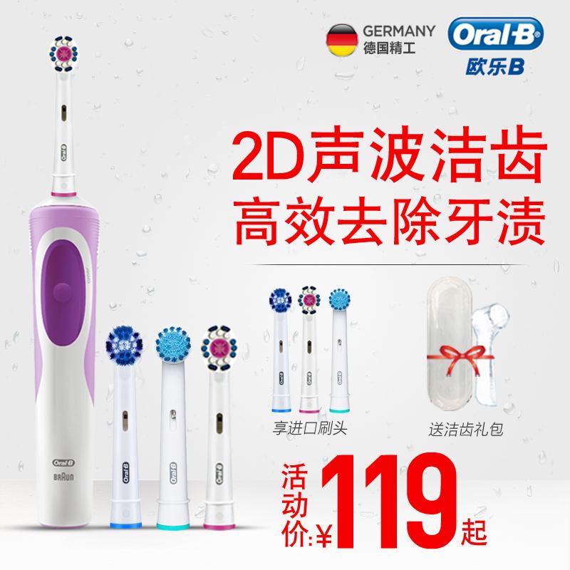 德国博朗oralb/oral b 欧乐b电动牙刷成人充电式家用 D12清亮杰