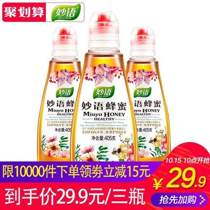 【领券29.9三瓶】妙语蜂蜜纯净天然纯农家自产野生土取蜂巢蜜