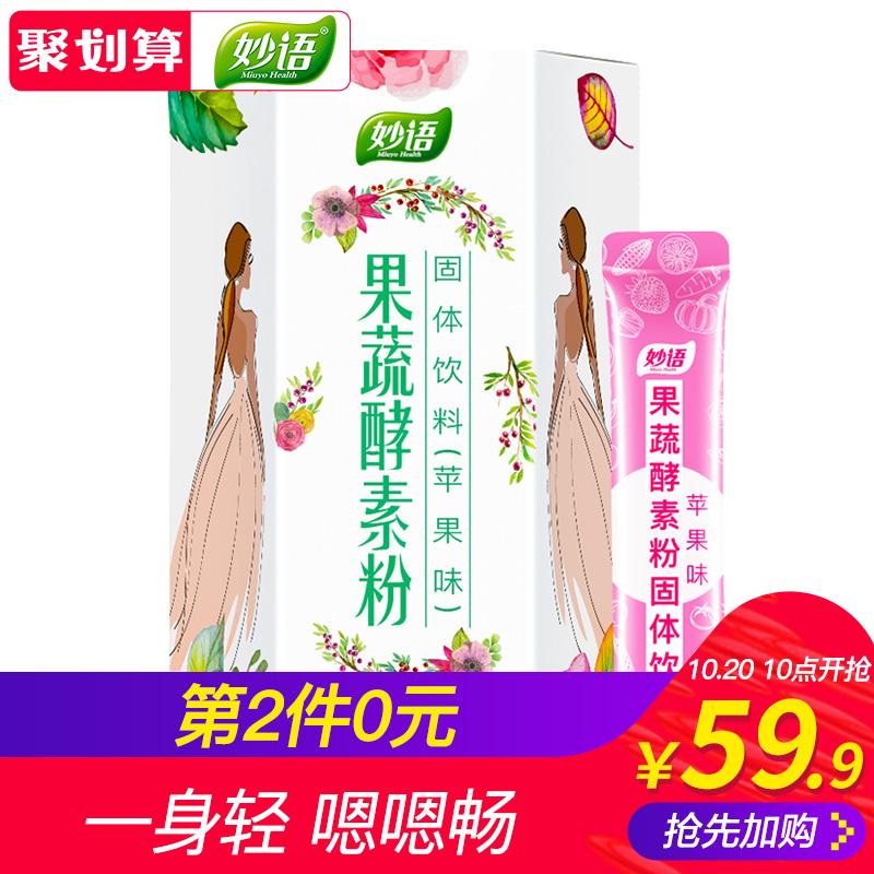 【第2件0元】妙语果蔬酵素粉台湾复合酵素孝素粉非水果冻梅