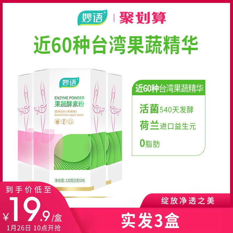 妙语果蔬酵素粉台湾复合梅饮原液