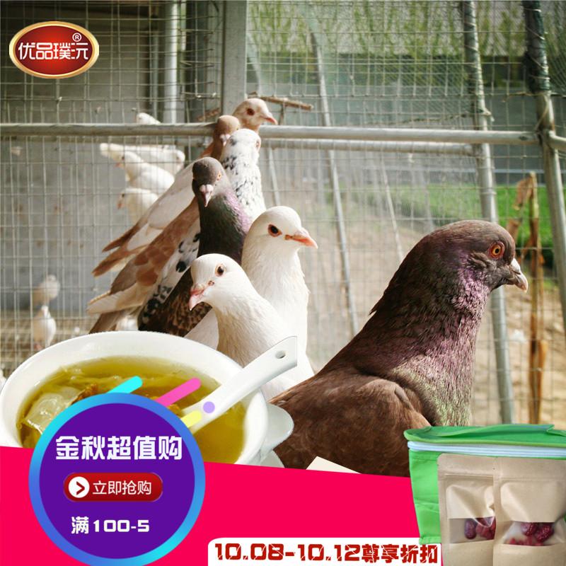 璞沅农场直供散养鸽子肉新鲜现杀净重410克真空冷冻孕婴乳鸽肉