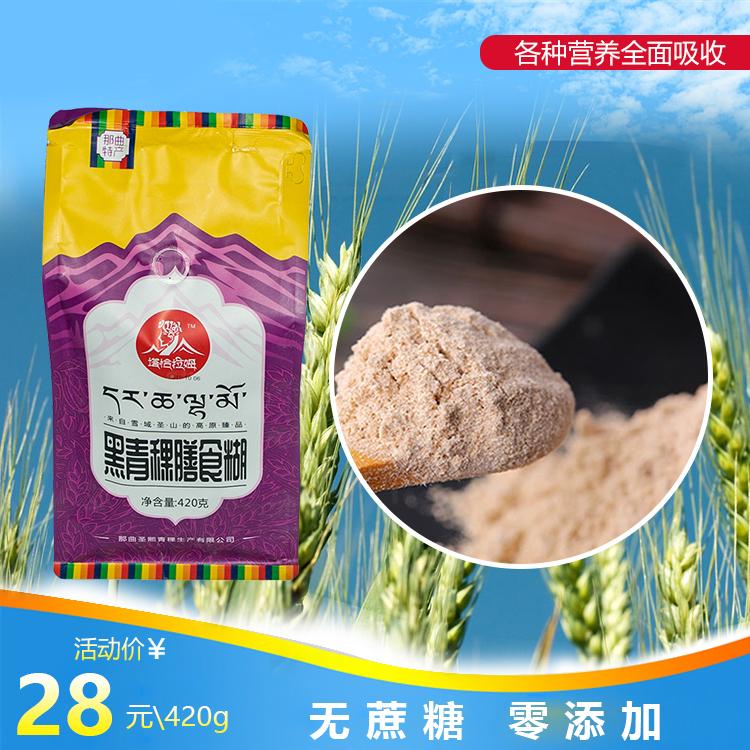 黑青稞膳食糊 营养早餐核桃黑豆粉孕妇食用即食冲饮代餐食品