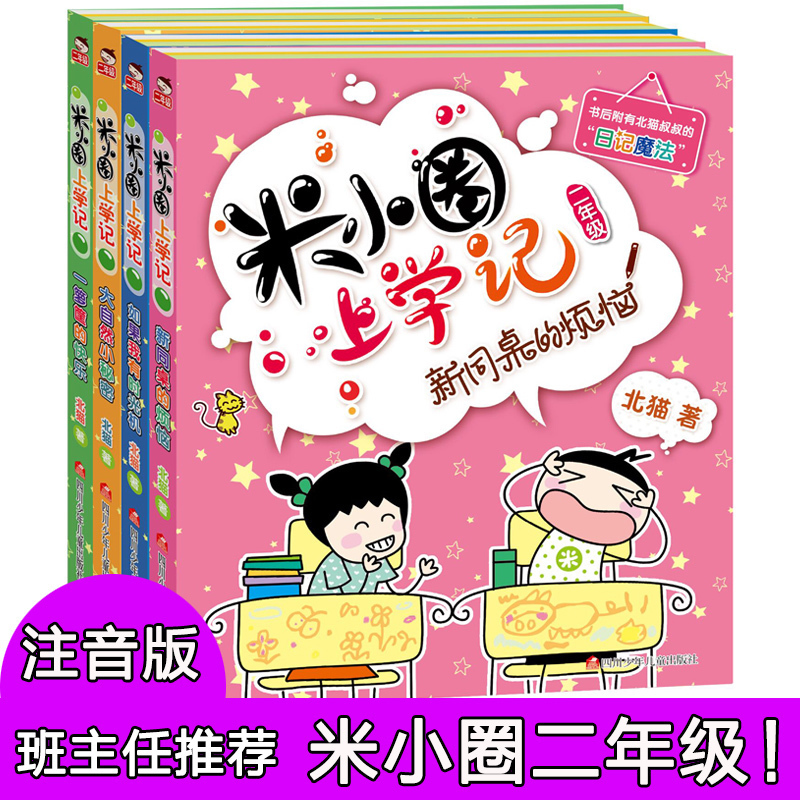 The complete set of 4 volumes phonetic edition for grade 2 of MI Xiaoquan school record is suitable for primary school students extracurricular reading books for Grade 1, childrens literature story books, comic books for children aged 6-12 years old, compulsory for grade 2 extracurricular books, recommended by teachers with Pinyin