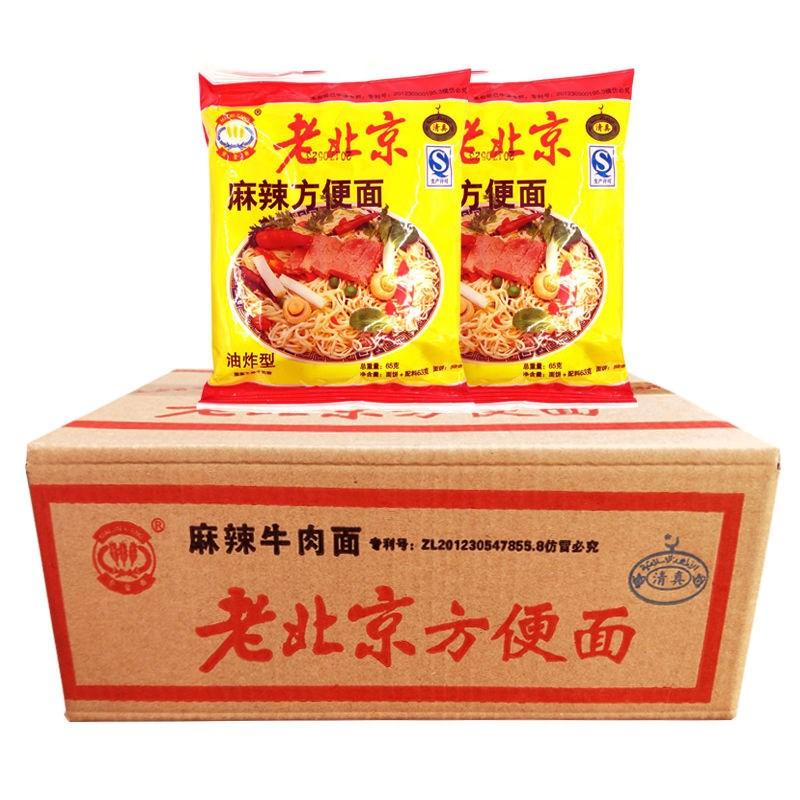 【2036袋】老北京方便面干吃干脆面麻辣方便面泡面整箱包邮
