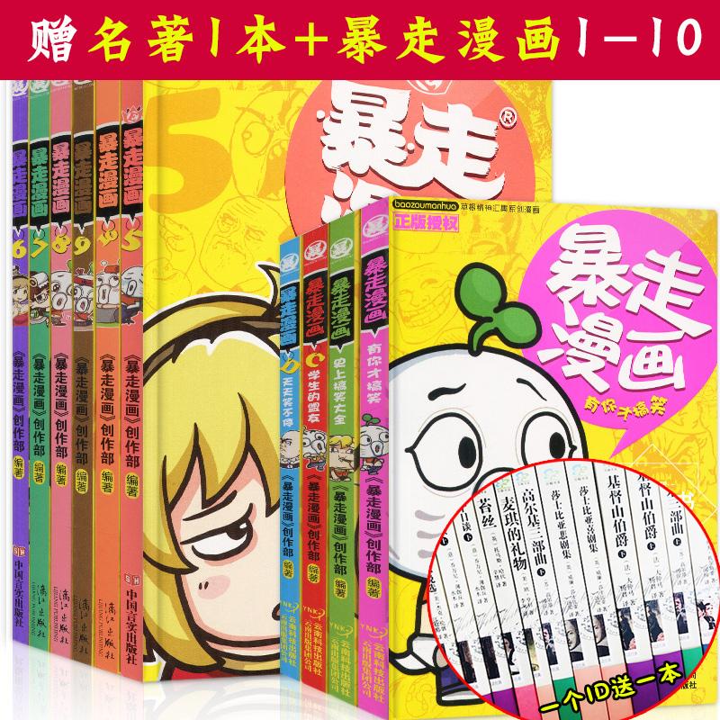 [上海天地图书专营店漫画书籍]现货正版 暴走漫画1-10 共10本月销量152件仅售58元