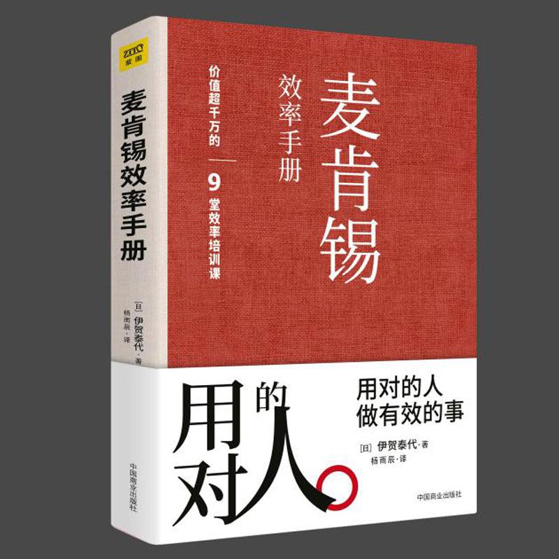 现货正版 麦肯锡效率手册 用对的人 做有效的事 麦肯锡日本分公司原专职人力资源部长-究竟怎样提升团队和人才的效率 企业管理