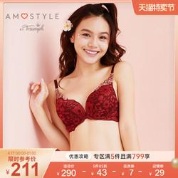 黛安芬旗下Amostyle花艺刺绣蕾丝支撑带衬垫文胸E003753