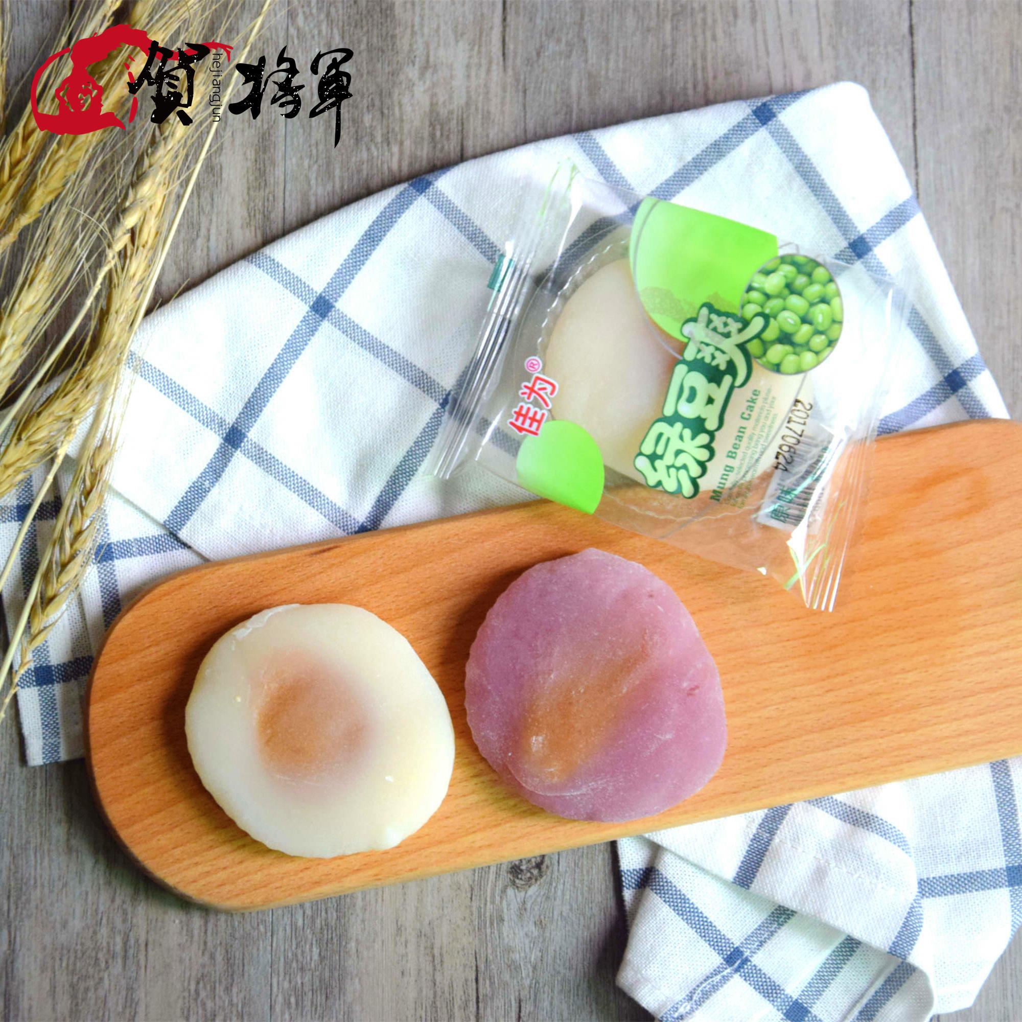 佳为绿豆爽福建特产麻薯糯米糍干吃汤圆绿豆夹心糕点心小零食5斤