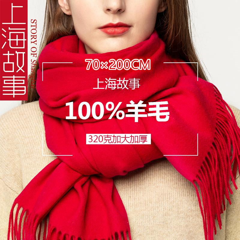 上海故事100%羊毛围巾女冬季冬天百搭韩版长款中国红色羊绒披肩