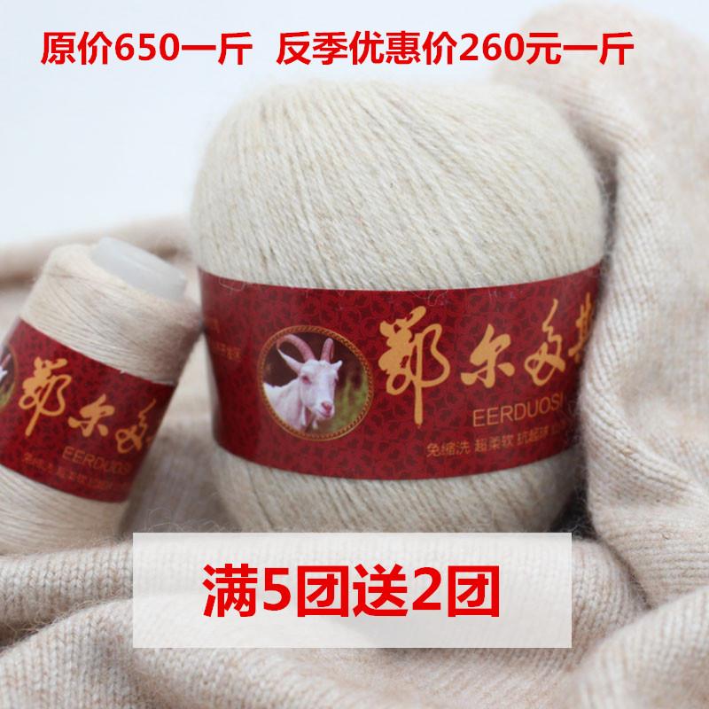 羊绒线正品纯山羊绒线机织手编羊绒线鄂尔多斯中粗羊绒毛线貂绒线
