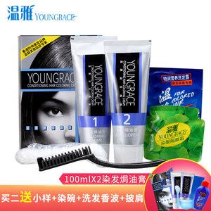 温雅染发剂天然植物染发剂纯黑色染发膏一梳洗黑遮白发自然黑正品