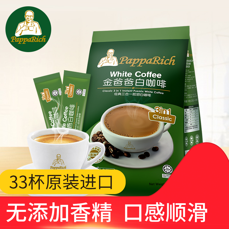 金爸爸白咖啡 经典三合一速溶咖啡825克 买就送饼干
