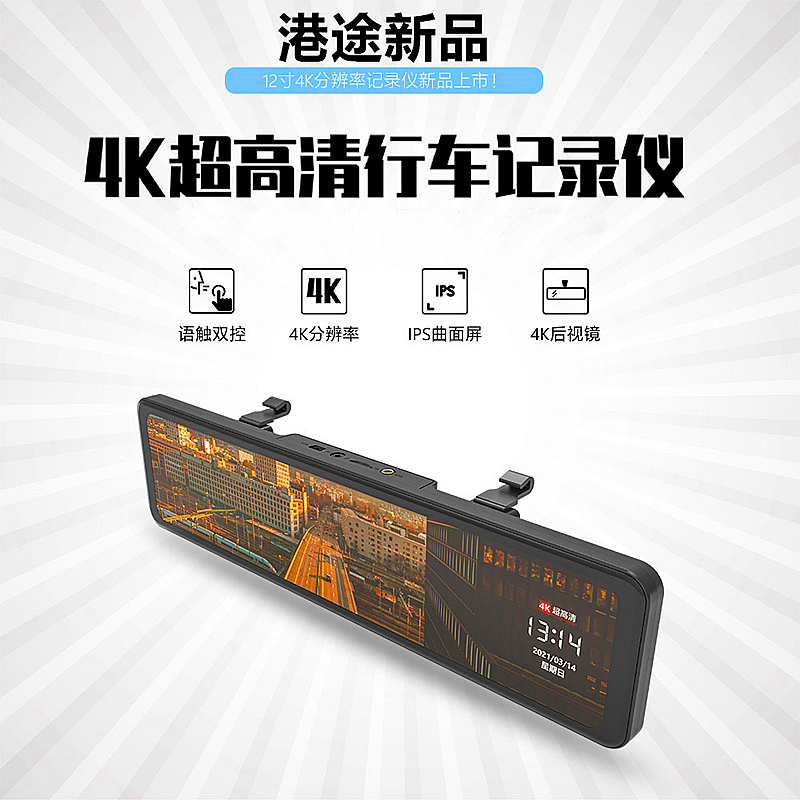 新品4K超清流媒体后视镜行车记录仪夜视无线WIFI停车监控24小时
