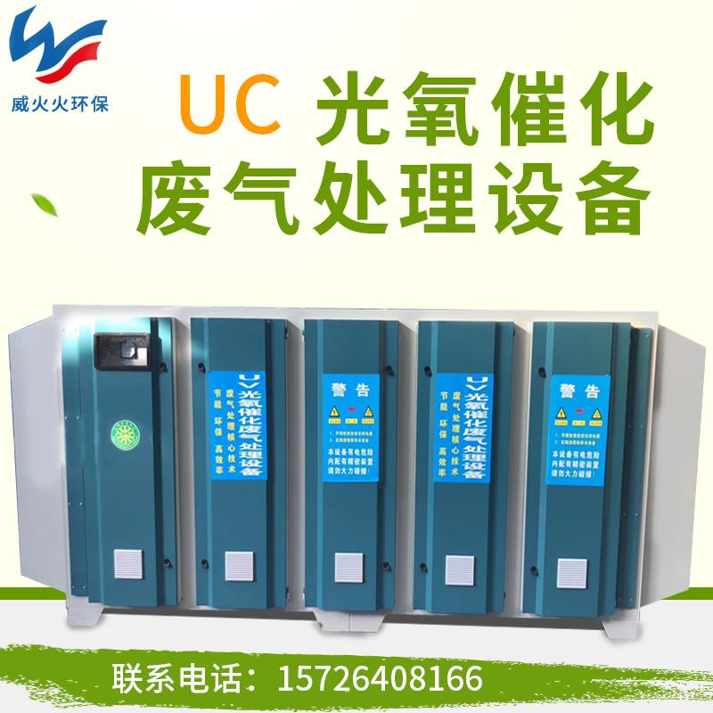 [威火火环保科技空气净化器]uv光氧催化废气处理环保设备烤漆房喷月销量61件仅售2800元