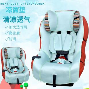 凉席迈可适汽车儿童安全座椅凉垫