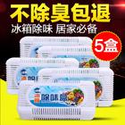 家用消毒冰箱除味剂5盒装 券后 ¥6.9 有10元优惠券