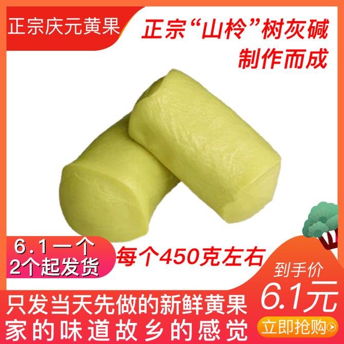 鲜黄果条真空包装 特产黄粿农家自制粳米年糕现做新 正宗庆元
