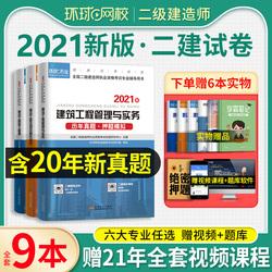 环球网校2021年新版历年真题教材书