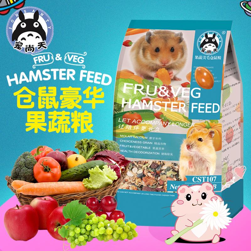 [宠尚宠物用品专营店饲料,零食]宠尚天 小仓鼠粮食蔬菜果干主粮用品金月销量493件仅售16.8元