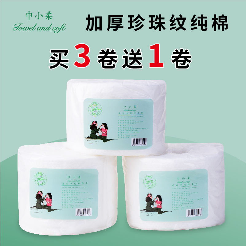 Disposable washcloth womens pure cotton make-up cotton make-up remover cotton towel paper towel Cotton soft towel beauty salon facial towel soft towel