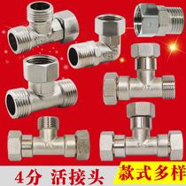 4分铜三通热水器水管三通内外丝弯头直接铜电镀304带活接三通接头