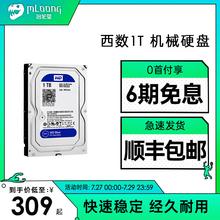 WD/西部数据 1T 台式机电脑机械硬盘 西数1TB 单碟蓝盘家用1000G