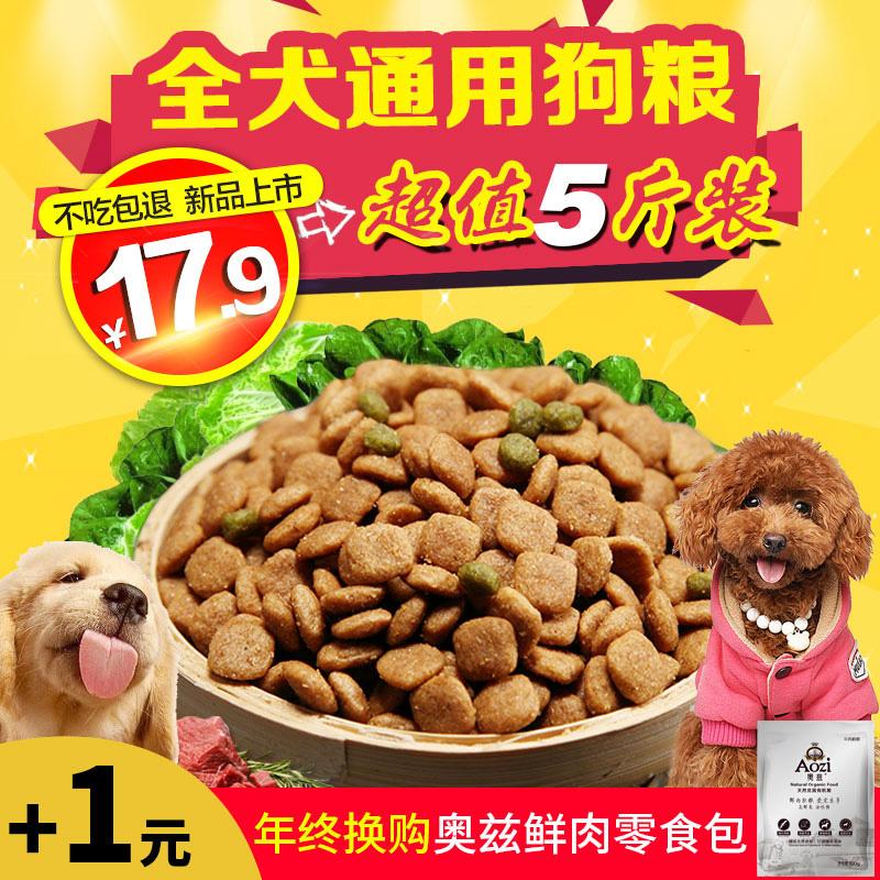 天然狗粮通用型大型中型小型成犬幼犬萨摩耶比熊金毛泰迪5斤2.5kg