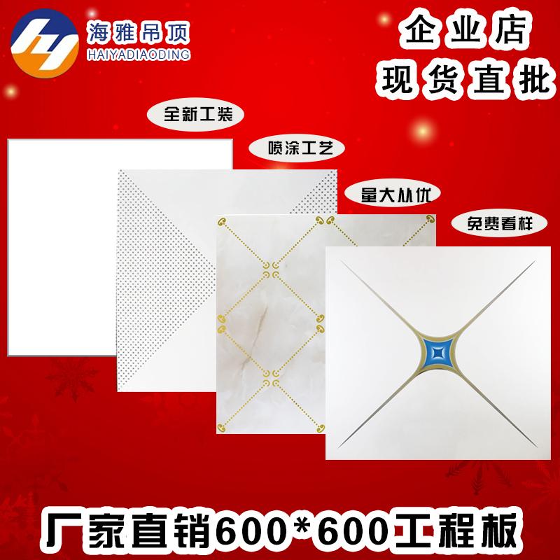 Потолочные материалы Артикул 558866016649