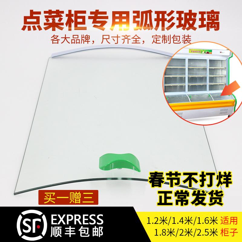 点菜柜弧形玻璃保鲜柜冷柜圆弧门冷藏冷冻展示柜热弯玻璃门配件