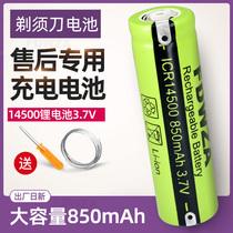 377充电锂电池3.7V通用配件飞科刮胡剃须刃FS375FS376FS379FS378
