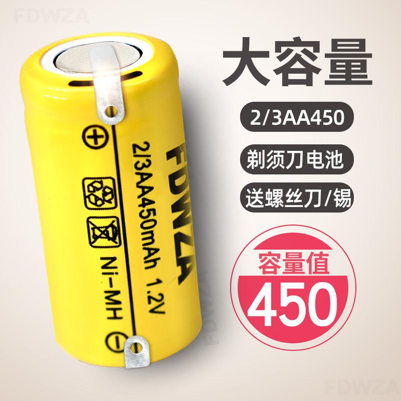 820充电电池原装通用更换361飞科刮胡剃须刃电池1.2Vfs360FS359