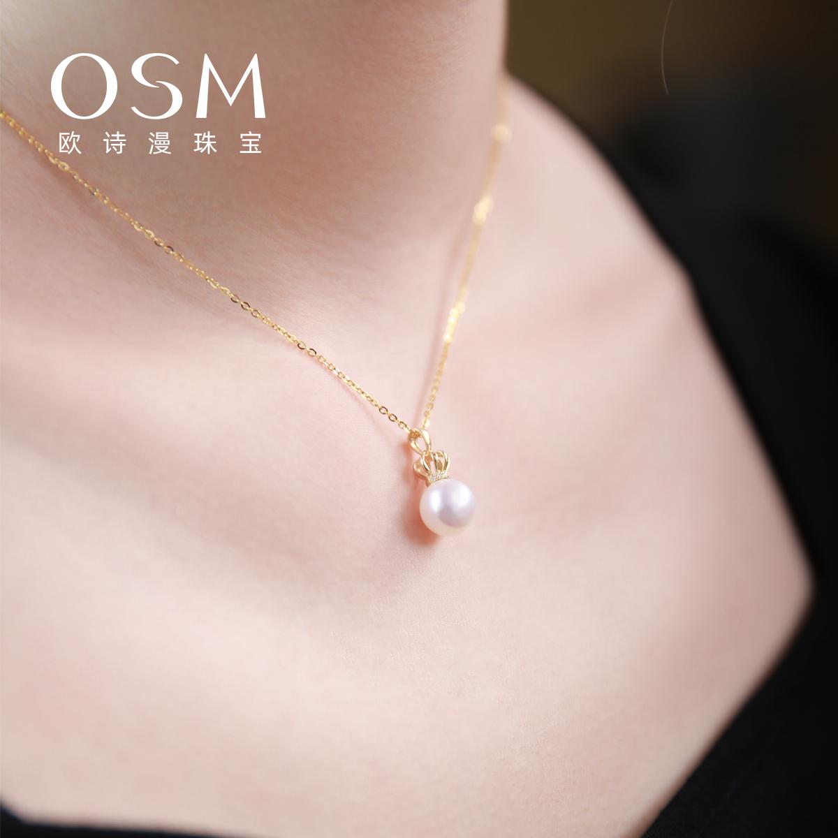 欧诗漫珍珠18K金圆形8.5-9mm淡水珍珠吊坠配钻石queen pearl