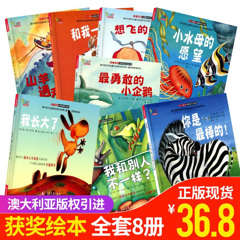 [长沙德和图书专营店绘本,图画书]【澳洲获奖绘本】全套8册经典儿童绘本月销量2966件仅售36.8元