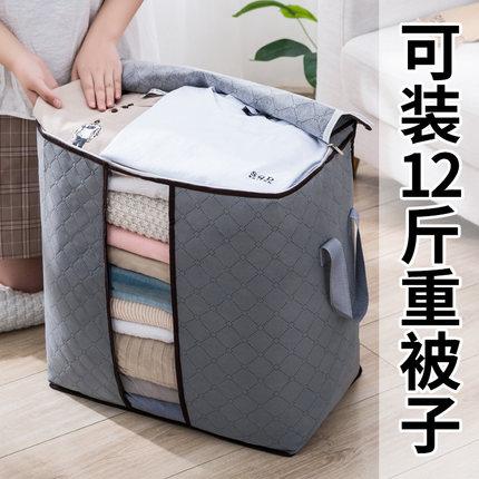 大号收纳袋子整理袋衣物棉被行李搬家打包神器装被子子衣服的家用